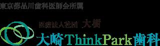 大崎ThinkPark歯科