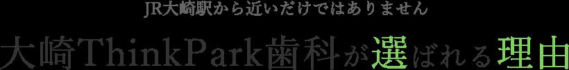 "JR大崎駅から近いだけではありません 大崎ThinkPark歯科が選ばれる理由"""