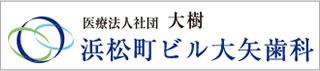 浜松町ビル大矢歯科
